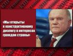 Г.А. Зюганов: «Мы открыты к конструктивному диалогу в интересах граждан страны»