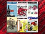 4 июня 1922 год в Советской России вышел первый номер сатирического журнала «Крокодил»