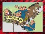 Кто в лес, кто по дрова: Несогласованность работы Правительства Севастополя грозит срывом сроков сдачи стратегических социальных объектов
