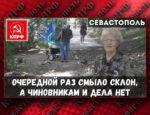 В Севастополе чиновники не спешат убирать последствия стихии.
