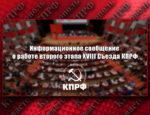 Информационное сообщение о работе второго этапа XVIII Съезда КПРФ