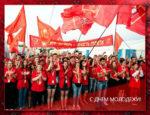 ЦК ЛКСМ РФ: Молодёжь – будущее России!