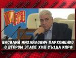 Василий Михайлович Пархоменко о втором этапе XVIII съезда КПРФ