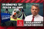 Владимир Браковенко о праймериз «ЕР»