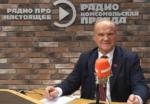 Г.А. Зюганов выступил в эфире радио «Комсомольская Правда»