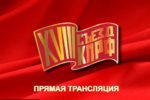 XVIII съезд КПРФ. Второй этап. Онлайн трансляция
