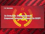 Г.А. Зюганов: За Сильную, Справедливую, Социалистическую Родину! За СССР!