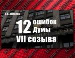 Г.А. Зюганов: 12 ошибок Думы VII созыва