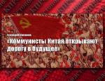 Геннадий Зюганов: «Коммунисты Китая открывают дорогу в будущее»