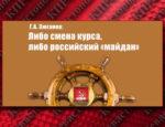 Г.А. Зюганов: Либо смена курса, либо российский «майдан»
