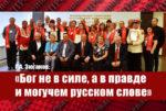 Г.А. Зюганов: «Бог не в силе, а в правде и могучем русском слове»