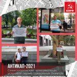 «Антикап-2021» в Севастополе