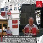 Пикеты в поддержку Павла  Грудинина