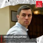 Николая Бондаренко хотят снять с выборов «за экстремизм»