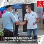 В Вологодской области открыли участковый пункт полиции в бытовке