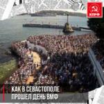 Вчера в Севастополе прошел парад в честь Дня Военно-Морского Флота России