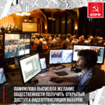 Памфилова высмеяла желание общественности получить  открытый  доступ к видеотрансляции выборов