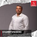 Владимир Браковенко с  выездной проверкой дворов по улице Колобова