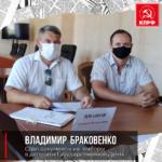 Владимир Браковенко на выборы в депутаты Государственной Думы