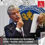 КПРФ в Верховном суде обжаловала снятие с выборов Павла Грудинина