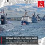 Программа празднования дня ВМФ в Севастополе