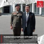 Развивая международное сотрудничество
