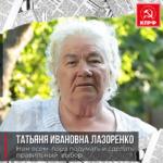 Татьяна Ивановна Лазоренко – движение «За Новый Социализм»