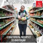Севастополь обогнал всю  Россию по росту инфляции