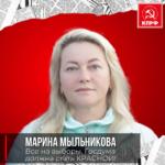 Марина Мыльникова. Все на выборы, Госдума должна стать КРАСНОЙ!