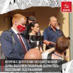 Массовые задержания на встрече в поддержку Грудинина