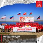 Лагерь-форум «Молодая гвардия» открыл первую в 2021г смену на берегу озера Донузлав