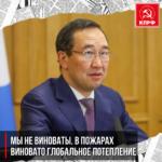 Тушить пожары в Якутии будут за счет медиков
