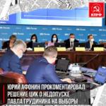 Юрий Афонин прокомментировал Решение ЦИК о недопуске Павла Грудинина на выборы Госдумы