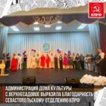 Администрация Дома культуры с.Верхнесадовое выразила благодарность Севастопольскому отделению КПРФ