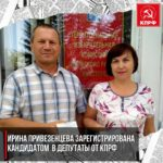 Ирина Привезенцева зарегистрирована кандидатом в депутаты от КПРФ