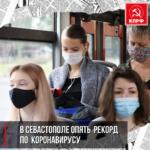 В Севастополе опять  рекорд по коронавирусу