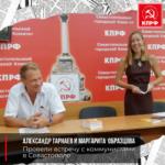 Александр Тарнаев, Маргарита Образцова и Владимир Браковенко провели встречу с коммунистами