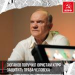 Зюганов поручил юристам  КПРФ защитить права человека