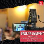 ЦИК отказался от открытой видеотрансляции предстоящего в сентябре голосования
