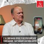 Г.А. Зюганов провел Всероссийское совещание партийного актива КПРФ