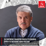 Заявление Президиума ЦК КПРФ