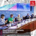 Единая Россия вдруг озаботилась здоровьем избирателей