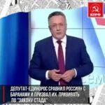 Депутат от Единой России сравнил россиян  с баранами и призвал их прививать по «закону стада»