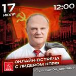 Онлайн-встреча  с Геннадием Андреевичем Зюгановым