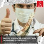 Пандемия используется  недобросовестными людьми как время  для заработка