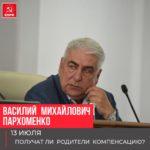 Получат ли родители   компенсацию по  закону «Об образовании в городе Севастополе»