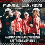 Молодёжь России не видит для себя будущего