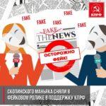 Скопинского маньяка сняли в фейковом ролике в поддержку КПРФ
