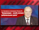 «Нужны новая программа и новый курс». Г.А. Зюганов прокомментировал прямую линию с участием Президента России В.В. Путина