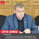 Сергей Борисов принял участие в очередном пленарном заседании Законодательного собрания  города Севастополя